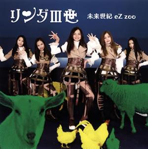 リンダIII世/未来世紀eZ zoo [DVD]