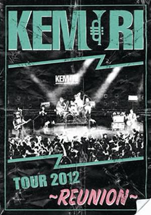 KEMURI/TOUR 2012〜REUNION〜 [DVD]