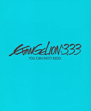 ヱヴァンゲリヲン新劇場版:Q EVANGELION:3.33 YOU CAN(NOT)REDO. [Blu-ray]
