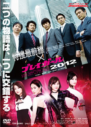 プレイガール (テレビドラマ)の画像 p1_19