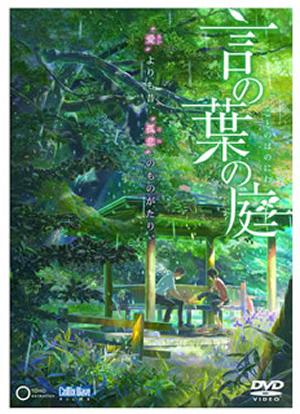 言の葉の庭の画像 p1_13
