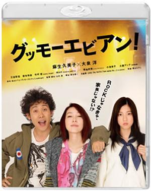 グッモーエビアン!〈2枚組〉 [Blu-ray]