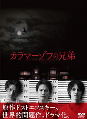 カラマーゾフの兄弟 DVD-BOX〈6枚組〉 [DVD]