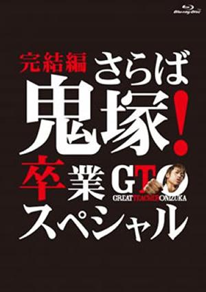 GTO 完結編〜さらば鬼塚!卒業スペシャル〜 [DVD]