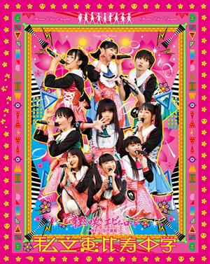 私立恵比寿中学/狂い咲きエビィーロード〜終わりなき進級〜 [Blu-ray]