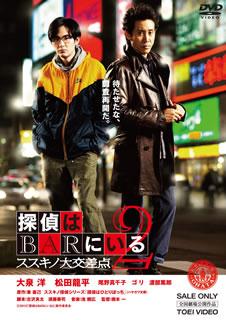 探偵はBARにいる2 ススキノ大交差点 [DVD]