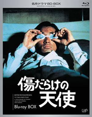 名作ドラマBDシリーズ 傷だらけの天使 BD-BOX〈3枚組〉 [Blu-ray]