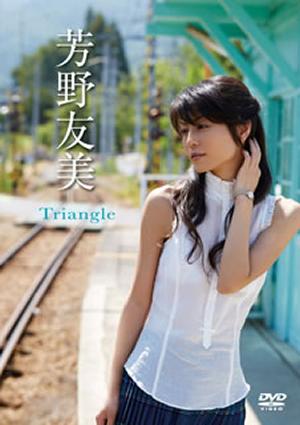 芳野友美/Triangle [DVD] アーティスト:芳野友美 芳野友美/Triangle [D