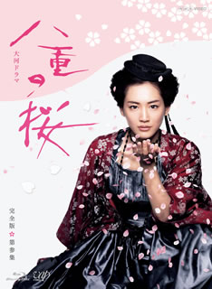 NHK大河ドラマ 八重の桜 完全版 第参集 Blu-ray BOX〈5枚組〉 [Blu-ray]