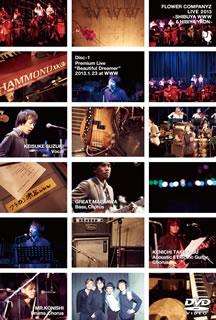 フラワーカンパニーズ/フラワーカンパニーズライブ2013(渋谷WWW&日比谷野外大音楽堂)〈2枚組〉 [DVD]