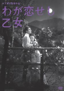 わが恋せし乙女 [DVD]