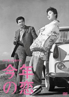 今年の恋 [DVD]