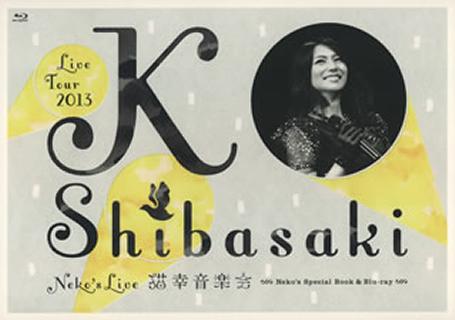 柴咲コウ/Ko Shibasaki Live Tour 2013〜neko's live 猫幸 音楽会〜Neko's Special Book&Blu-ray [Blu-ray][廃盤]