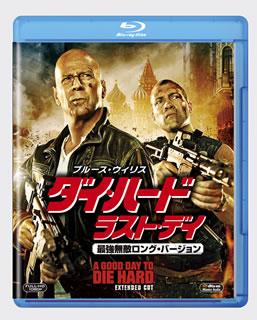 ダイ・ハード/ラスト・デイ 最強無敵ロング・バージョン [Blu-ray]