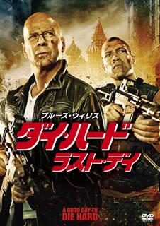 ダイ・ハード/ラスト・デイ [DVD]