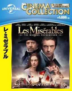 レ・ミゼラブル [Blu-ray]