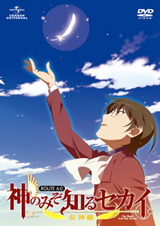 神のみぞ知るセカイ 女神篇 ROUTE6.0 [DVD]