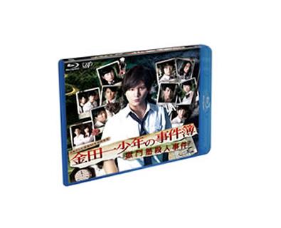 金田一少年の事件簿 獄門塾殺人事件 [Blu-ray]