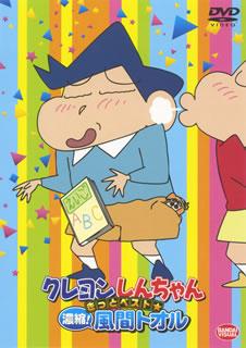 クレヨン しんちゃん dvd ラベル