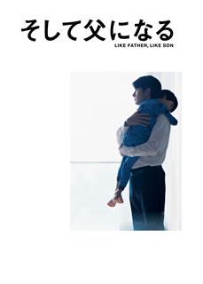 そして父になる スペシャル・エディション〈2枚組〉 [Blu-ray]