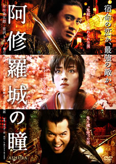 阿修羅城の瞳 [DVD]