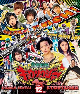 獣電戦隊キョウリュウジャー VOL.12 [Blu-ray]