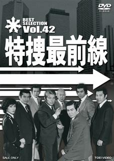 特捜最前線 BEST SELECTION VOL.42 [DVD]
