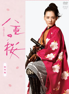 NHK大河ドラマ 八重の桜 総集編〈2枚組〉 [DVD]