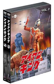 アイアンキング DVDバリューセット VOL.3〜4〈初回生産限定・2枚組〉 [DVD]