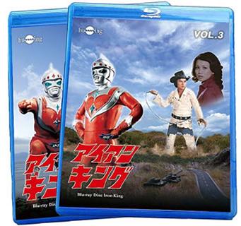 アイアンキング Blu-rayバリュープライスセット VOL.3〜4〈初回生産限定・2枚組〉 [Blu-ray]