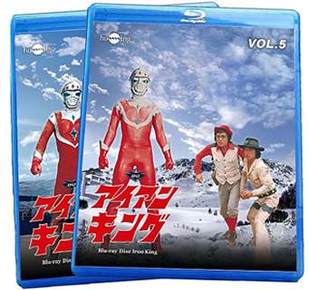 アイアンキング Blu-rayバリュープライスセット VOL.5〜6〈初回生産限定・2枚組〉 [Blu-ray]