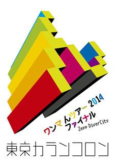 東京カランコロン/ワンマ んツアー2014 ファイナルZepp DiverCity [DVD]