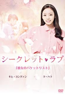 シークレット・ラブ Vol.2 彼女のバケットリスト [DVD][廃盤]