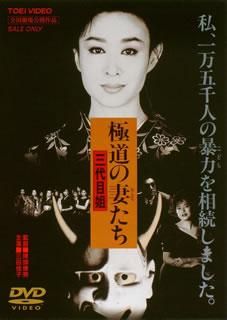 極道の妻(おんな)たち 三代目姐 [DVD]