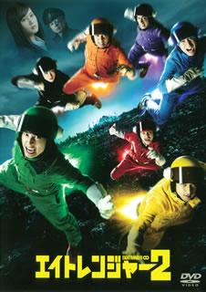 エイトレンジャー2 [DVD]