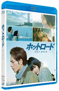 ホットロード〈2枚組〉 [Blu-ray]