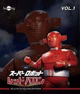 スーパーロボット レッドバロン Blu-ray Vol.1 [Blu-ray]