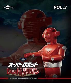 スーパーロボット レッドバロン Blu-ray Vol.3 [Blu-ray]