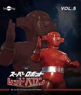 スーパーロボット レッドバロン Blu-ray Vol.5 [Blu-ray]