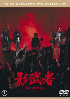 影武者 [DVD]