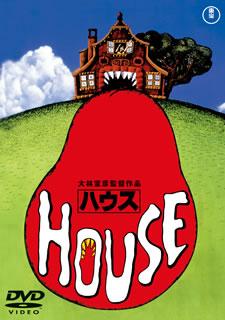 HOUSE ハウス [DVD]