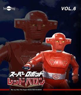 スーパーロボット レッドバロン Blu-ray Vol.6 [Blu-ray]