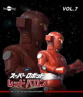スーパーロボット レッドバロン Blu-ray Vol.7 [Blu-ray]