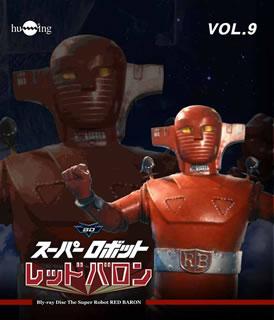 スーパーロボット レッドバロン Blu-ray Vol.9 [Blu-ray]