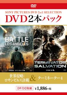 世界侵略:ロサンゼルス決戦/ターミネーター4〈2枚組〉 [DVD]