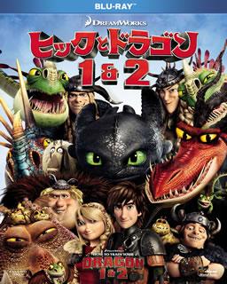 ヒックとドラゴン 1&2ブルーレイBOX〈初回生産限定・2枚組〉 [Blu-ray]