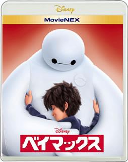 ベイマックス MovieNEX〈2枚組〉 [Blu-ray]