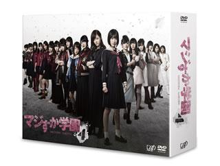 マジすか学園4 DVD-BOX〈6枚組〉 [DVD]