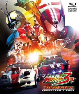 スーパーヒーロー大戦GP 仮面ライダー3号 コレクターズパック〈2枚組〉 [Blu-ray]