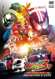 スーパーヒーロー大戦GP 仮面ライダー3号 コレクターズパック〈2枚組〉 [DVD]